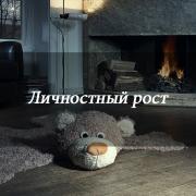 Lichnost_rost