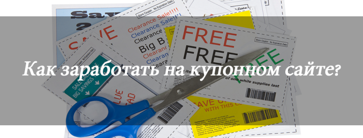Stat_kak_zarab_na_kup