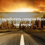 Stat_segodnia_vchera