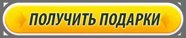 Poluchit_podarok_inten