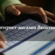 interner_magaz_vkontakte