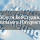 услуги вебстудии реклама в интернете продвижение