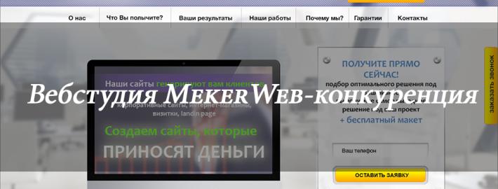 mekerweb_2