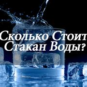 voda_stakan