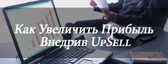 увеличение продаж в бизнесе с помощью UpSell