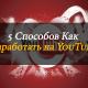 5 Способов Как Заработать на YouTube