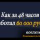 Евгений Вергус отзыв на партнерскую программу Игоря Зуевича