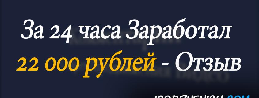 Игорь Зуевич Отзывы: Челпаченко Владислав отзывы о Партнерской Программе
