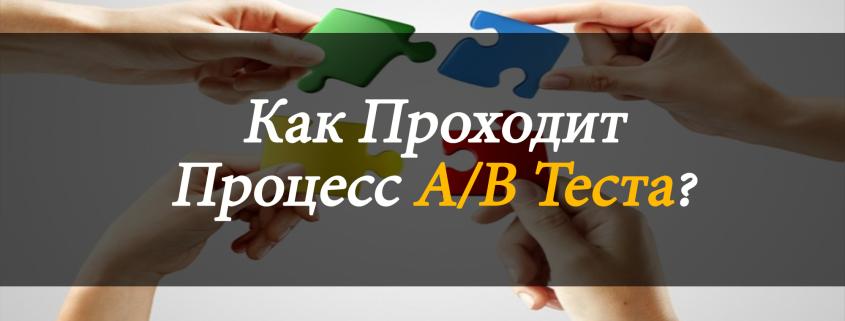 как проходит процесс a/b тестирования