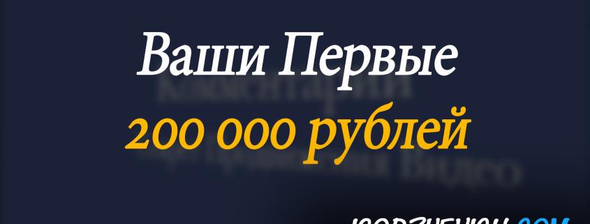Ваши Первые Деньги в Интернете с 0 до Первых 200 00 рублей