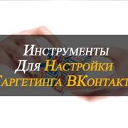 Инструменты для настройки таргетинга ВКонтакте