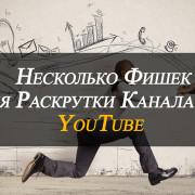 Раскрутить канал на youtube