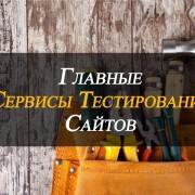 Сервисы тестирования сайтов