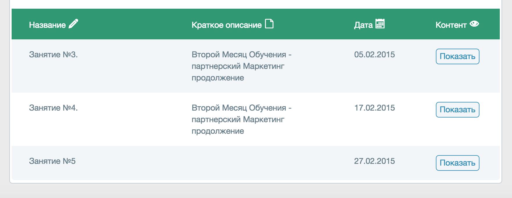 Снимок экрана 2015-03-05 в 12.48.42