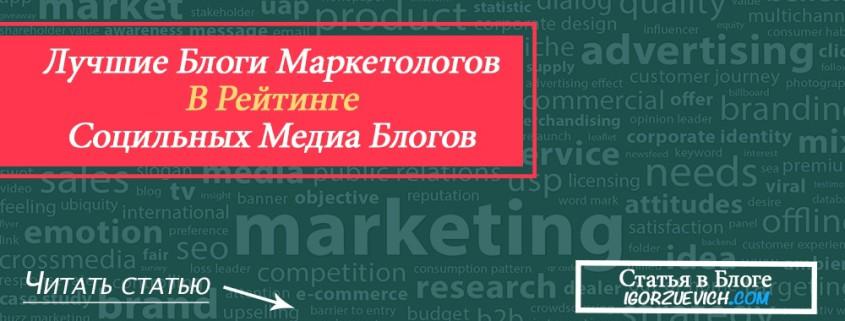 блог маркетолога