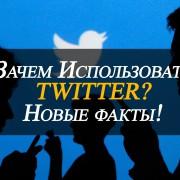 Зачем использовать twitter