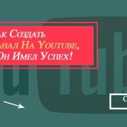 Как создать видео канал на Youtube