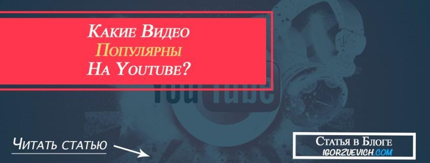 Какие видео популярны на Youtube