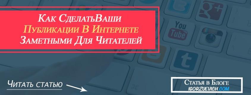 публикации в интернете