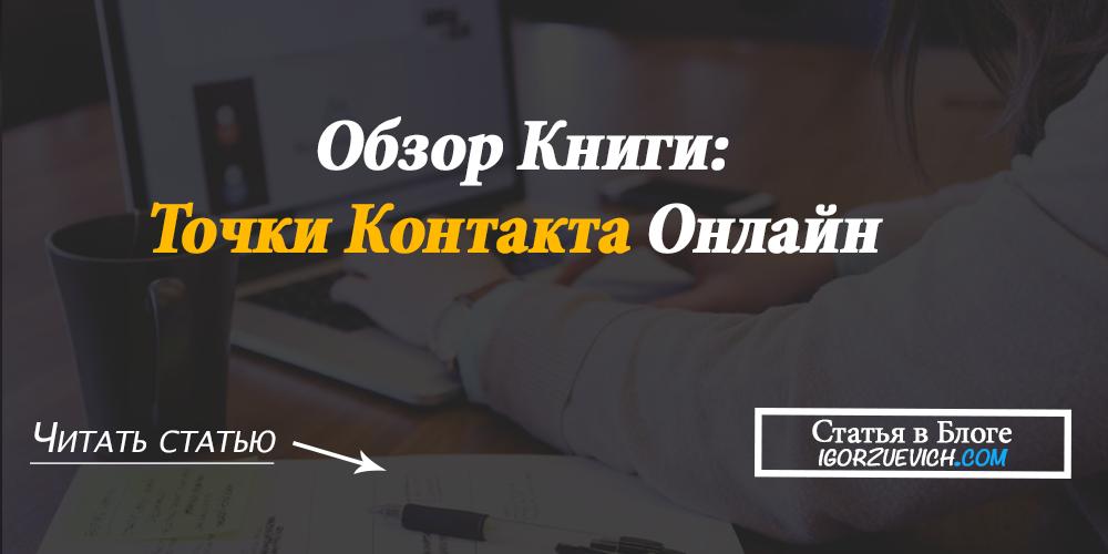 Точки Контакта Игорь Манн