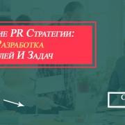Создание PR стратегии