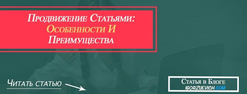 prodvighenie_statyami