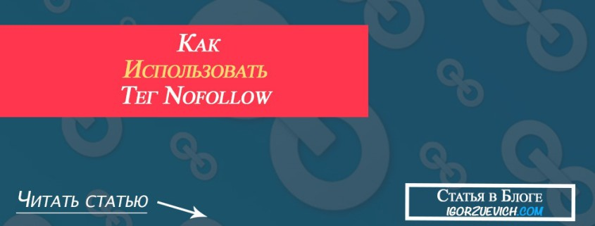 Тег Nofollow
