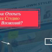 Как открыть веб студию