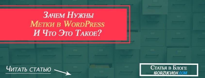 метки в WordPress