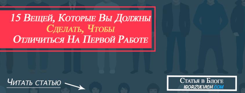 otlichitsya-na-pervoy-rabote