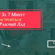 nastroitsya-na-rabochiy-lad