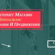 internet-magazin-v-instagram
