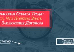 pochasovaya-oplata-truda