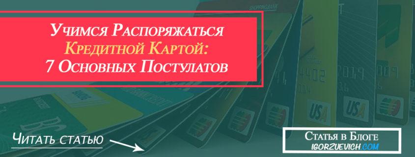 распоряжаться кредитной картой