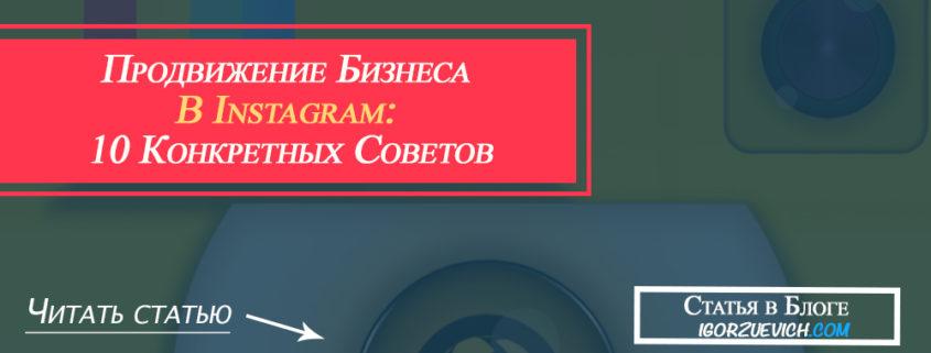 prodvighenie-biznesa-v-instagram