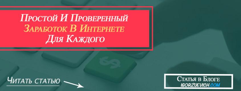 proverenniy-zarabotok-v-internete