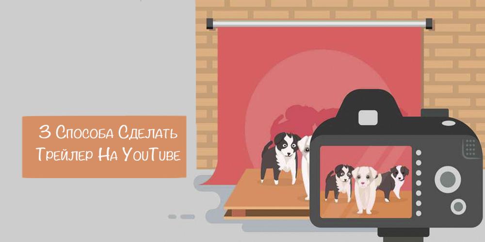 Как сделать трейлер к каналу на ютуб