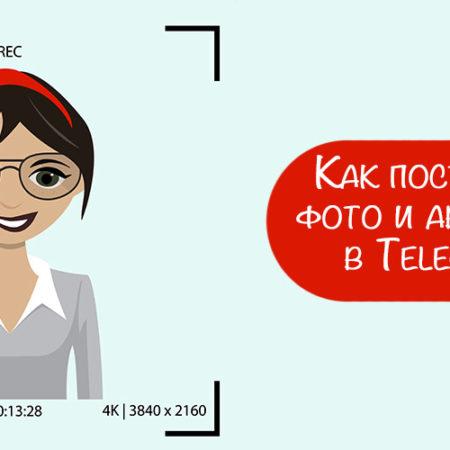 Телеграмм как сделать аватарку 162