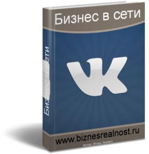 buzness_v_seti_obl2
