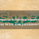 skype-konslult