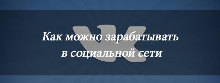 vkontakte_na_chem