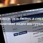 interner_magaz_vkontakte_video