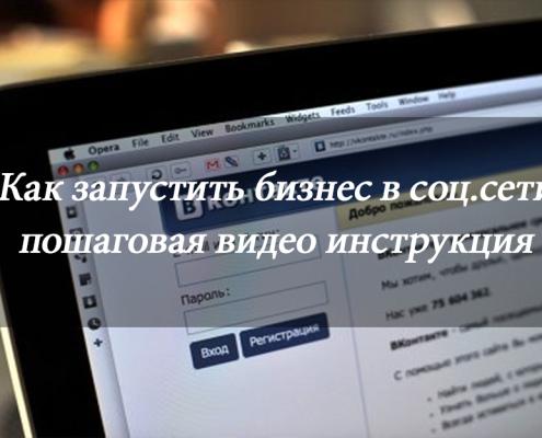 interner_magaz_vkontakte_video