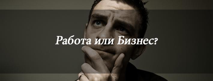 rabota_ili_bizi