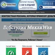 mekerweb_1