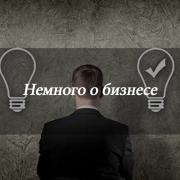 nemnogo_o_biznese