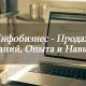 инфобизнес - продажа знаний опыта и навыков