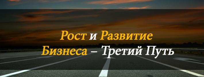 Рост и Развитие Бизнеса – Третий Путь
