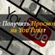просмотры на YouTube