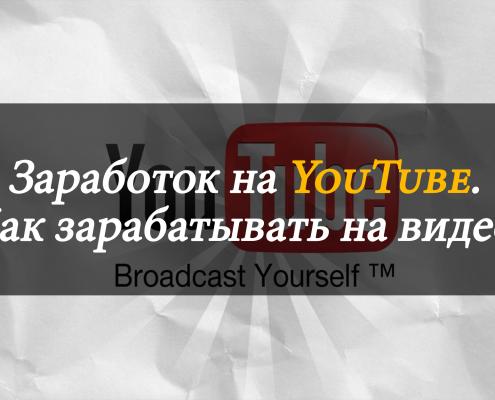 Заработок на YouTube. Как зарабатывать на видео